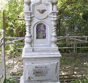 Семейный склеп с могилами семейства протоиерея Николая Ливанова. Фото В. Теплова