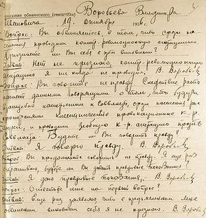 Протокол допроса отца Владимира из следственного дела 1936 года