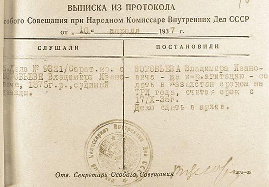 Постановление о ссылке отца Владимира в Казахстан