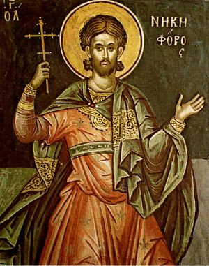 Св. мученик Никифор