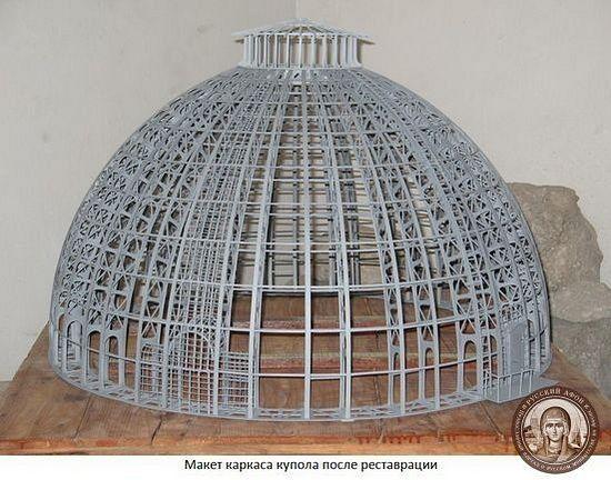 Макет купола