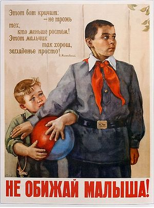 Советский плакат 1950-х гг.
