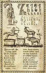 Букварь Кариона Истомина. 1694 г.