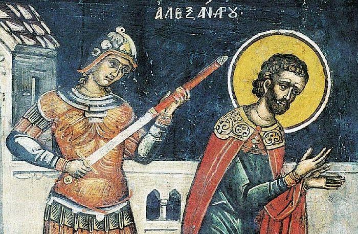 Мученичество святого Александра