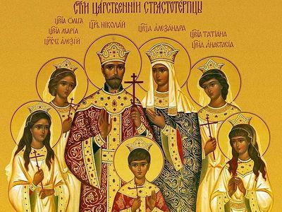 Уроки святых страстотерпцев