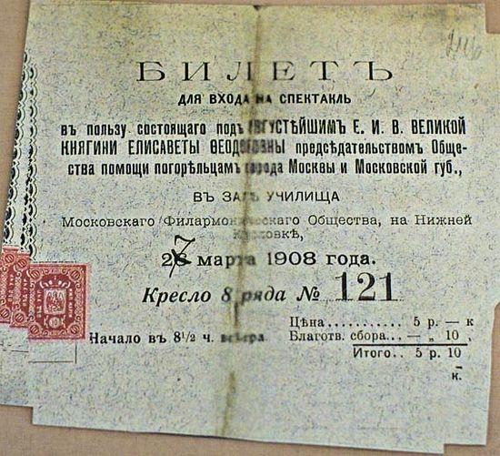 Билет на благотворительный спектакль в помощь погорельцам. Фото из музея Марфо-Мариинской Обители милосердия.