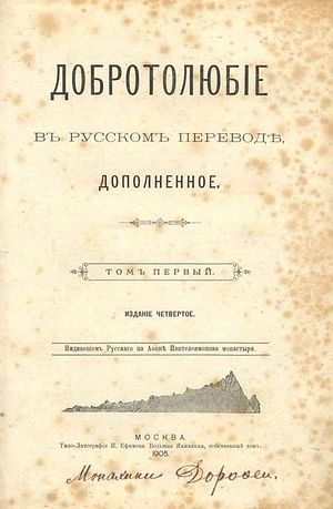 Добротолюбие (Москва, 1905 год)