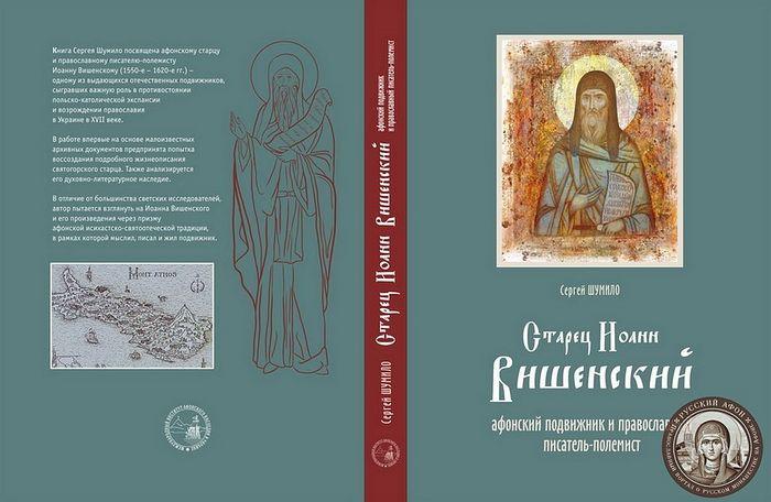 Православная Церковь - новости - Страница 4 242891.p
