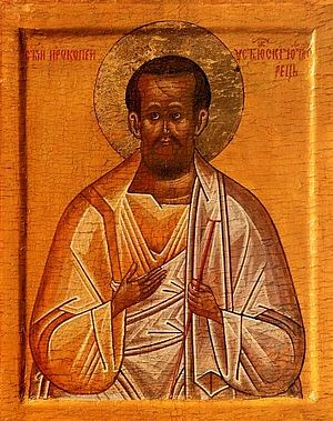 St. Procopius of Ustiug