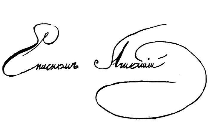 Подпись Игнатия Брянчанинова