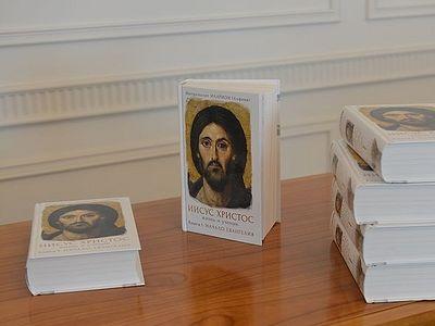 Презентация новой книги митрополита Волоколамского Илариона «Начало Евангелия»