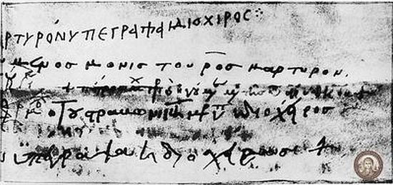 Акт Великой Лавры за 1016 г. с подписью игумена Русского монастыря на Афоне о. Герасима