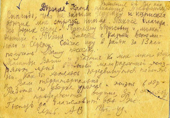Епископ Вениамин (Милов). Письмо Екатерине Тихоновне Пелих