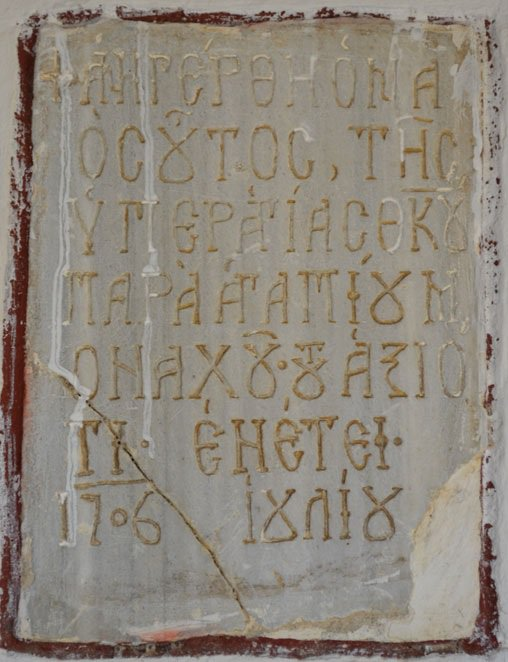 Founder's inscription moounted on the wall at the chapel of the Simonopetrite Dependency of Our Lady of the Harvest (1706).
