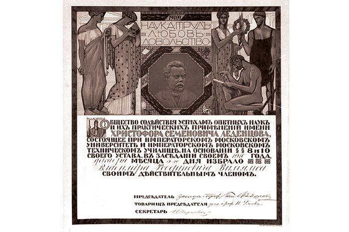 Общество Христофора Леденцова