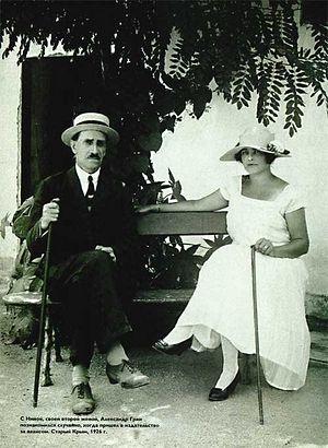 Александр и Нина Грин