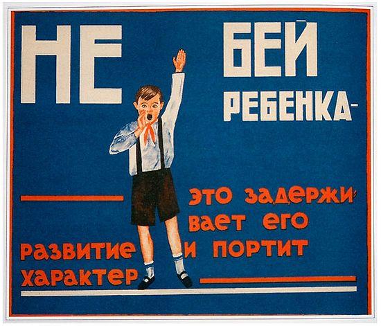 Советский плакат, 1929 г.. Автор: Лаптев А.