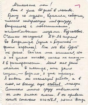 Письмо Анатолия Солоницына