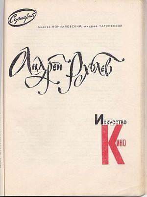 Сценарий фильма «Андрей Рублев». Журнал «Искусство кино» №4, 1964 г.
