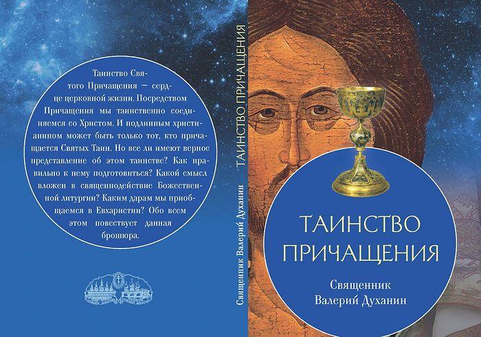 Таинство Причащения. — М. : Издательство Сретенского монастыря, 2016. — 176 с.
