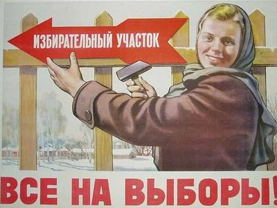 Лозунги предвыборной компании