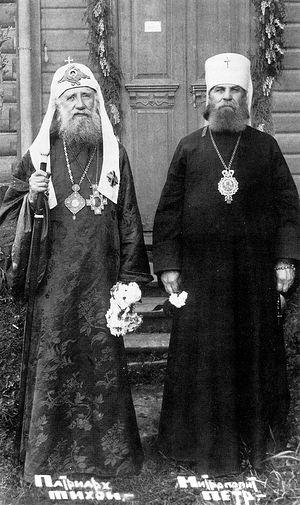Патриарх Тихон (Белавин) и митрополит Петр (Полянский)