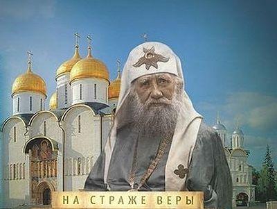 Святитель Тихон Московский