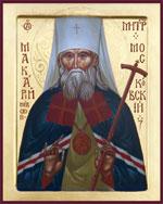 Икона святителя Макария (Невского)
