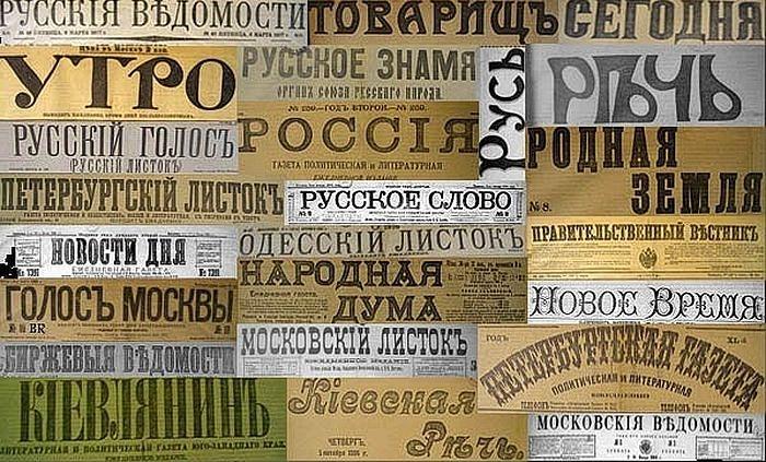 Русские газеты начала ХХ века