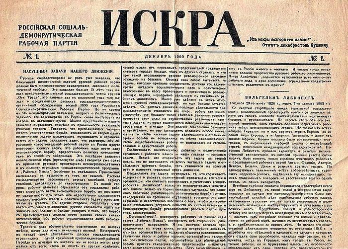 Первый номер газеты «Искра». Декабрь 1900 г.