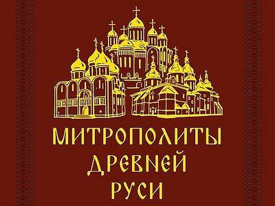 Митрополиты Древней Руси (X–XVI века)