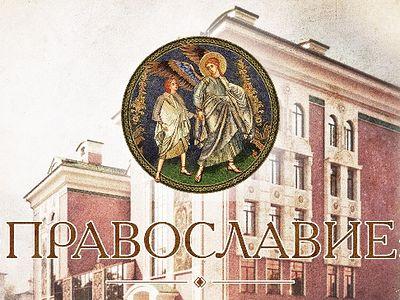 Лекция 0. Православная антропология на духовной жизни христианина