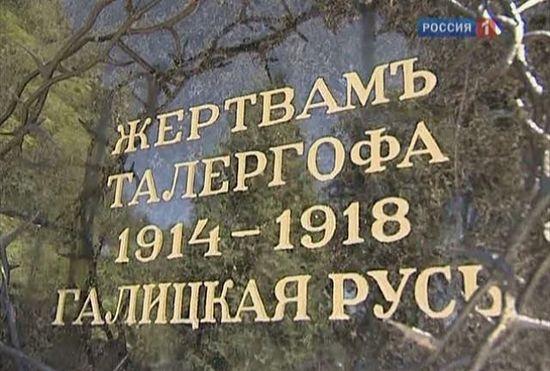 Надпись на памятнике жертвам Талергофа на Лычаковском кладбище во Львове