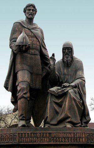 Памятник преподобному Савве Сторожевскому и князю Юрию Звенигородскому. Звенигород
