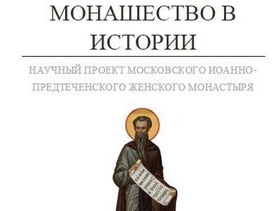 Иоанно-Предтеченский ставропигиальный монастырь открыл сайт, посвященный истории монашества