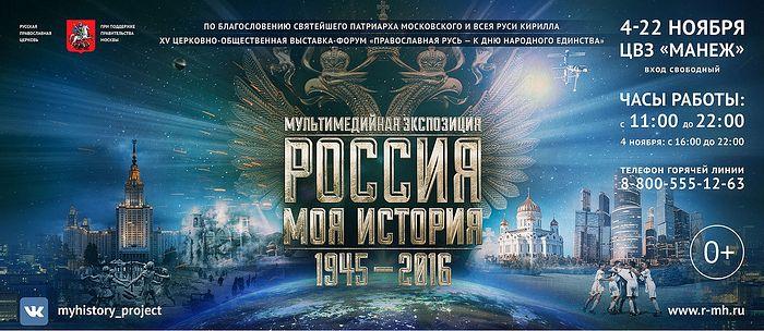 Выставка «РОССИЯ — МОЯ ИСТОРИЯ. 1945–2016 гг.»