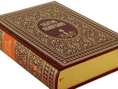 От Писания к бытию, от бытия к Писанию