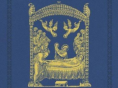 Служба Успения Пресвятыя Богородицы и похвалы на святое преставление Пресвятыя Владычицы нашея Богородицы и Приснодевы Марии
