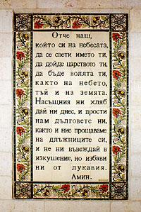 Молитва 'Отче наш' на болгарском языке.