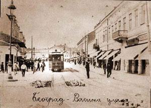 Белград, 1910 год