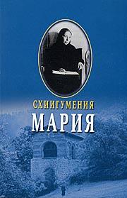 Схиигумения Мария. – М.: Изд. Сретенского монастыря, 2006. – 160 с., переплет - мягкий