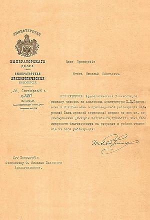 Грамота Министерства Императорского двора