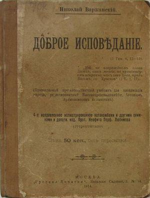 Доброе исповедание. Книга мч. Николая Варжанского