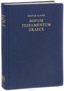 Новогреческий перевод Св. Писания не обошелся без протестантов