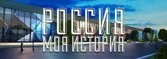 Исторический парк «Россия — моя история» на ВДНХ