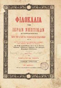 Филокалия (Добротолюбие), исихазм и паламизм — лучшие традиции греческого богословия