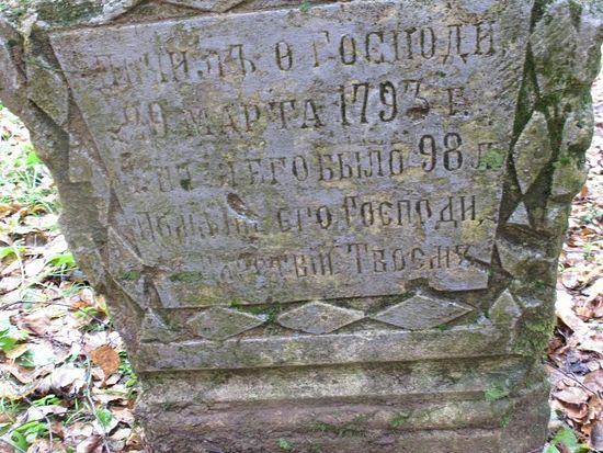 The grave of St. Nikita. Photo: http://konstant-zab.livejournal.com/6690.html