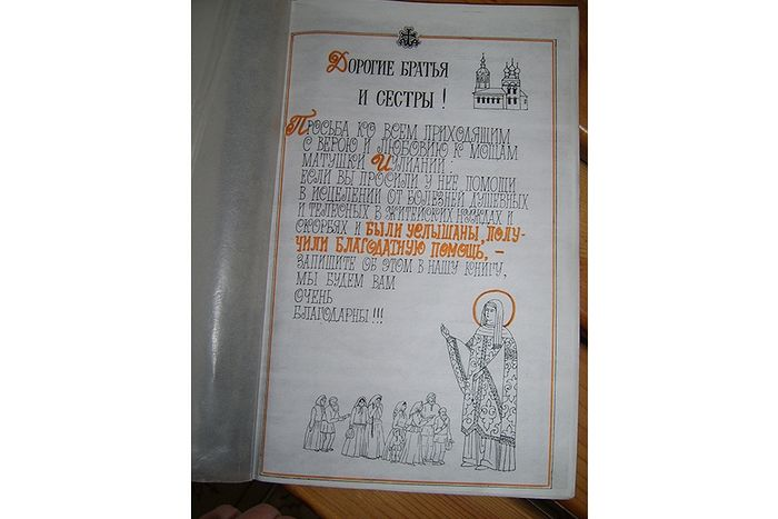Книга чудес святой Иулиании
