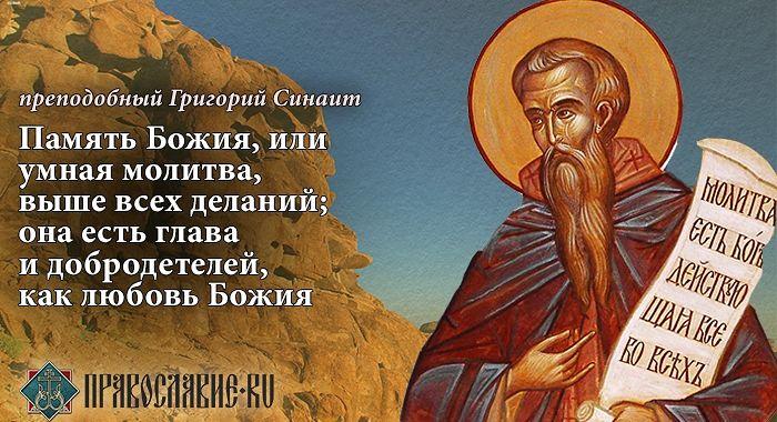 Иисусова молитва бесов изгнание