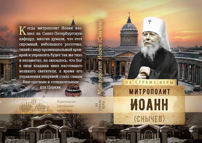 «Русский Златоуст» митрополит Иоанн Снычев по-прежнему стоит за Россию против либеральной хмари